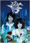 「有毒少年」DVD